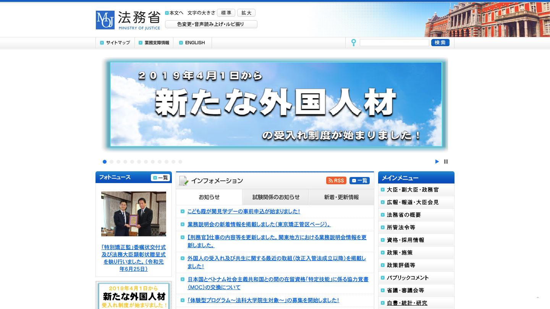 法務省ホームページ